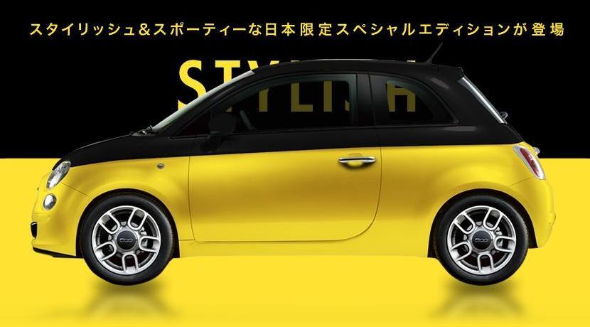 la fiat 500 pop bi s rie sp ciale pour le japon actu auto. Black Bedroom Furniture Sets. Home Design Ideas
